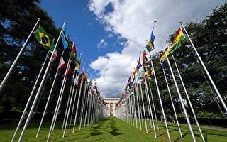 欧美等国联合国讨论新疆人权 中共图谋抵制