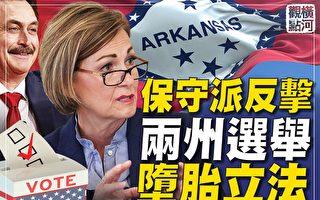 【横河直播】两州选举及堕胎立法 保守派反击成形