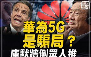 【横河直播】任正非5G骗了谁 民主党为何弃库默