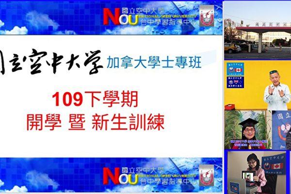 圖 :3月13日,來自台灣的空⼤加拿大專班舉辦線上開學典禮,百人線上相見歡。(空中大學提供)