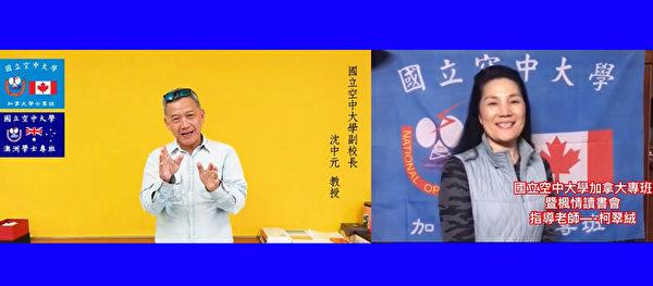 圖:空⼤副校長沈中元致詞勉勵同學。 空⼤加拿大專班導師柯翠絨致詞勉勵同學。(空大提供)
