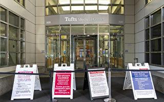 塔夫茨醫院向公眾開放預約疫苗