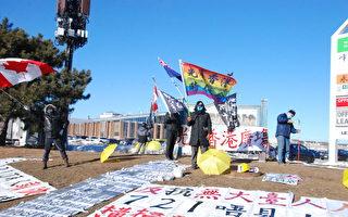 香港47民主人士被控罪 港加聯多倫多聲援