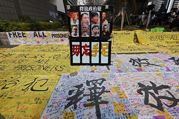 3月1日上午,香港47名泛民主派人士在西九龍裁判法院提堂。法院外市民帶來的「釋放政治犯」「FREE ALL等橫幅被放在地上。(宋碧龍/大紀元)