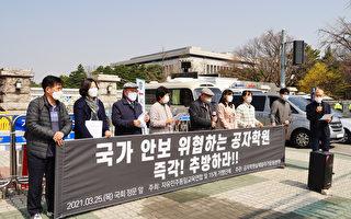 韩国民团吁国会关闭孔子学院 抵制中共渗透