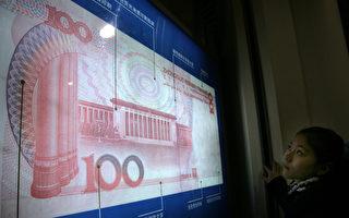 人民币改称中国元? 中共政协委员提案引嘲讽