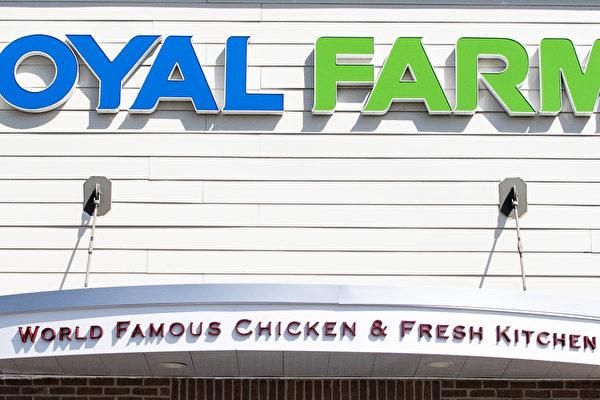 便利店「皇家農場」入駐新澤西
