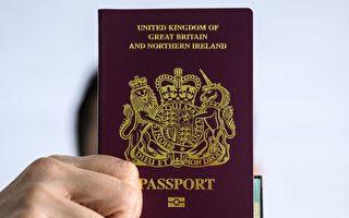 申请新签证移民英国 港人或无法领养老金