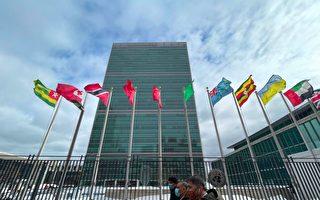 【直播】布林肯聯合國安理會發言