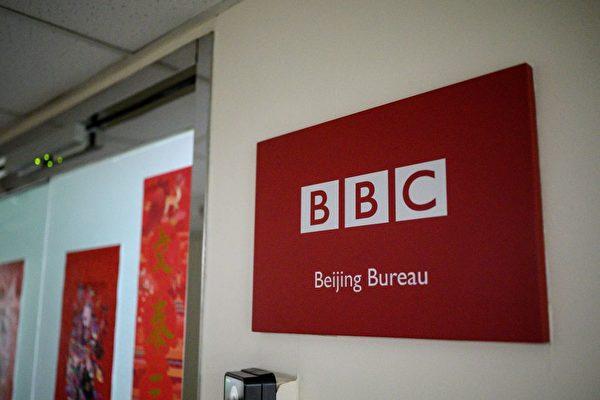 田云:BBC记者被逼离京 华春莹明知故问