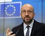 歐盟領袖和習近平通話 同意舉行歐中峰會