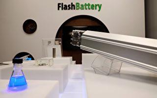 电动汽车福音 以色列推出首款5分钟快充电池