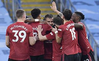 英超「曼市德比」 曼聯兩球終結曼城21場連勝