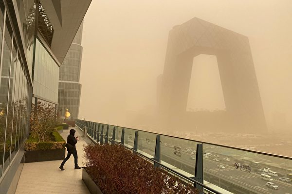 3月15日,北京市出现沙尘暴,满天黄沙、遮天蔽日。图为3月15日中共央视大楼附近的情况。(LEO RAMIREZ/AFP via Getty Images)