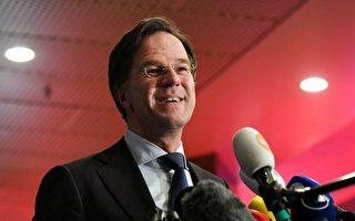 荷蘭大選:魯特贏得第四個任期「很振奮」