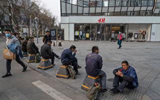 王赫:制造H&M事件 中共战术精明战略盲目
