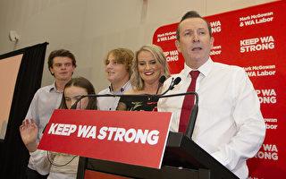 西澳大选:工党大胜连任 自由党惨败领袖辞职