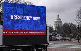 美眾院通過移民法案 為夢想者入籍提供途徑