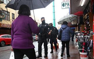舊金山警方加強亞裔社區的巡邏