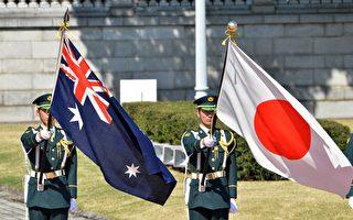 日驻澳大使:日本有望短期内加入五眼联盟