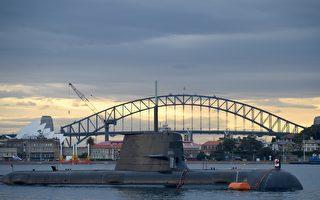 澳洲擬斥資百億升級潛艇 應對中共海軍威脅