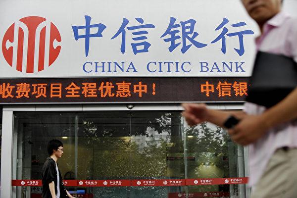 中信银行泄露个人信息被罚 多次违规频收罚单
