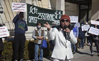 旧金山百余名居民日落区集会 抗议可负担住房项目