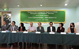 中共政权受难者澳纽联盟研讨会 吁联合抗共