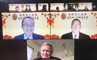 橙縣華人商會舉辦2021就職典禮