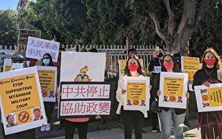 缅甸华人对中共的喊话 东南亚华侨感同身受