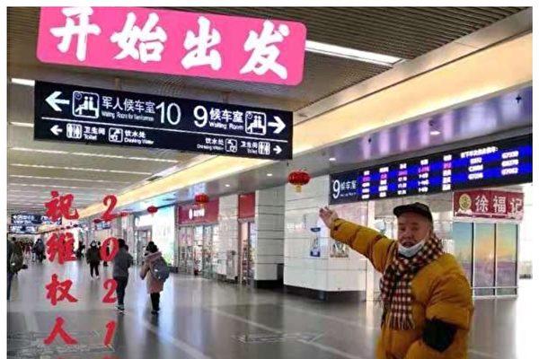 习近平再提法治中国 访民却遭非法刑拘关黑牢