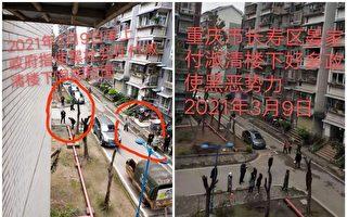 重庆维权公民外出打工被拦截控制在家