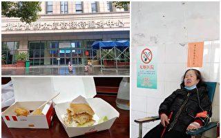 湖北访民被截访 吃警方给的汉堡后上吐下泻