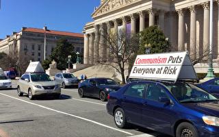 美國首都真相汽車遊行 民眾支持「解體中共」