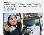 两会期间北京维权者李美青被逼吞安眠药