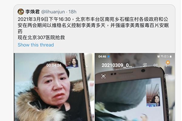 兩會期間北京維權者李美青被逼吞安眠藥