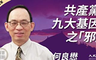 """【珍言真语】何良懋:中共是""""山沟马列主义"""""""