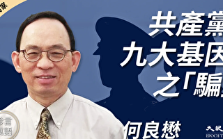 【珍言真语】何良懋:中共百年行骗 终撕破脸