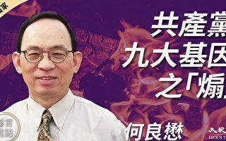 【珍言真語】何良懋:中共煽動告密侵蝕社會