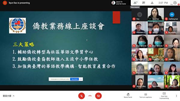 洛侨中心线上座谈会 说明海外华语文学习计划