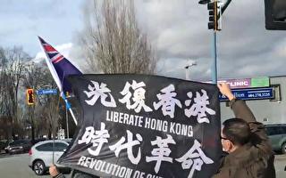 【声援47】温哥华港人集会要求港府放人
