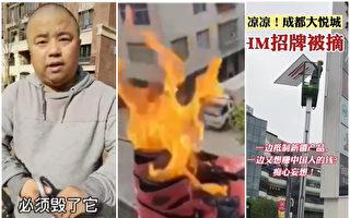 中共煽起仇洋運動 小粉紅抵制H&M卻遭鐵拳