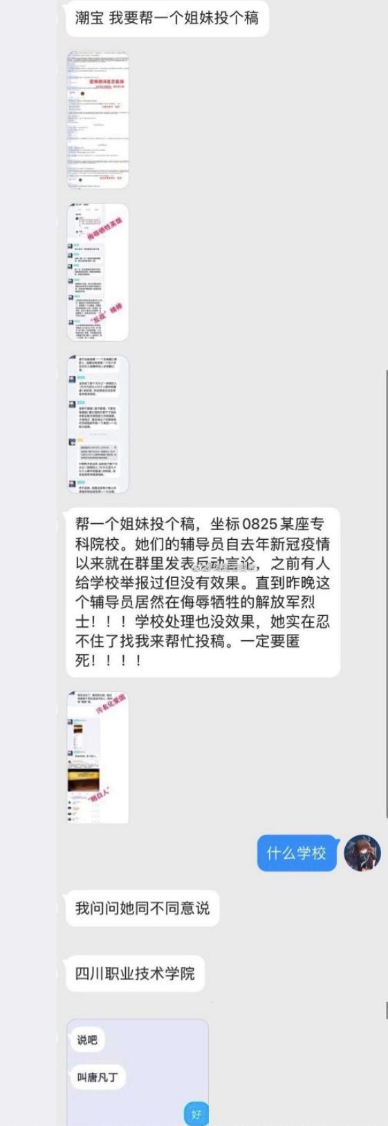 網傳舉報截圖顯示,該教師是四川職業技術學院一輔導員唐凡丁。(微博截圖)