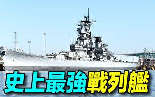 【探索时分】世界最强战列舰:密苏里号