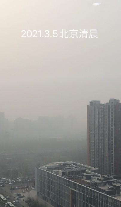 中共两会之际,北京连续阴霾天。图为3月5日北京某处。(微博图片)