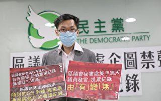 香港区会秘书处涉删改会议记录