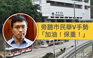香港襲警案區諾軒改囚九星期