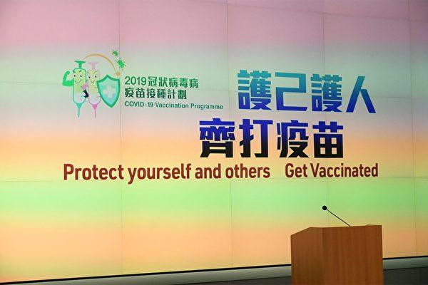香港第四宗接种科兴疫苗后死亡