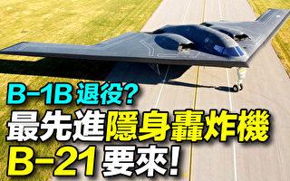 【探索時分】世界最强 美B-21隐身轰炸机