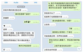 中共收集海外法轮功学员个人信息 被指违法